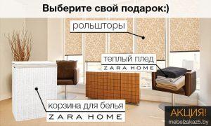 акция от MZ5 подарок от Zara Home
