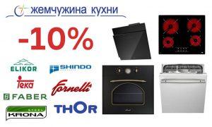 Скидка 10% на технику при заказе кухни