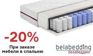 Скидка 20% на матрас при заказе мебели для спальни