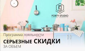 Гарантируем скидки за объем - программа лояльности ФортиСтудио
